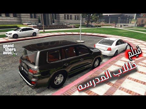 فيلم ! طلاب المدارس وصحاب الدشيره    GTA V Arab School pupil