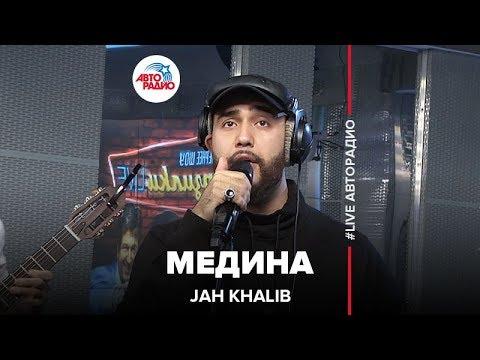 Jah Khalib - Медина (#LIVE Авторадио)