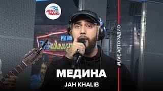 Jah Khalib - Медина (LIVE @ Авторадио)