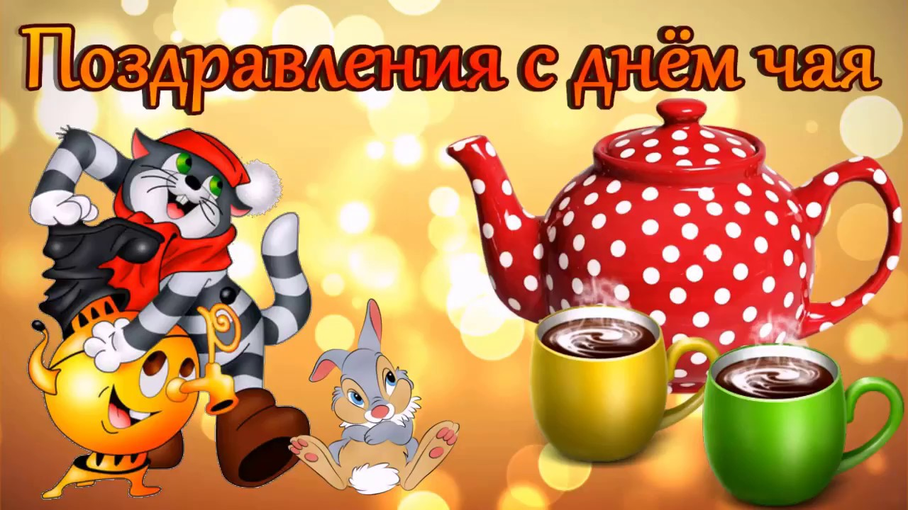 кислота по-другому международный день чая открытки с надписью тем как выбрать