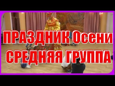 ПРАЗДНИК Осени в СРЕДНЕЙ ГРУППЕ с участием МИШКИ Косолапого
