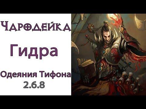 Diablo 3: Чародейка петовод Гидра в сете  Одеяния Тифона 2.6.8