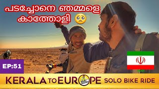[EP:51]ഇവർ പുലിയാണ് // HOW THIS IRAN  PEOPLE TREATED AN INDIAN RIDER