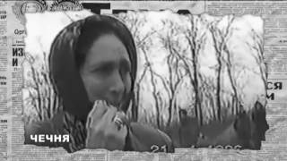 Назад в прошлое: как Россия развязала конфликт в Чечне – Антизомби, 20.01.2017