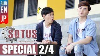 [Eng Sub] SOTUS The Series พี่ว้ากตัวร้ายกับนายปีหนึ่ง | Special [2/4]