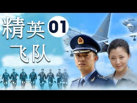 天空之王| 《精英飞队》第01集| 真实的刻画着艰苦而壮烈的空军英雄故事