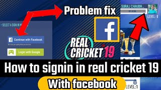 How to sign in real cricket 19 with facebook | Real cricket 19 mein facebook se sign in kaise kare