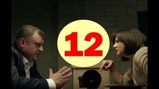 Ищейка 3 сезон 12 серия - анонс и дата выхода