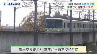 仙台市地下鉄南北線 25日から通常ダイヤに戻る(20210624OA)