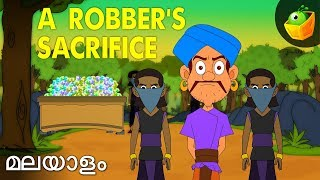 Robber's Sacrifice | Hitopadesha Tales In Malayalam | Magicbox Malayalam