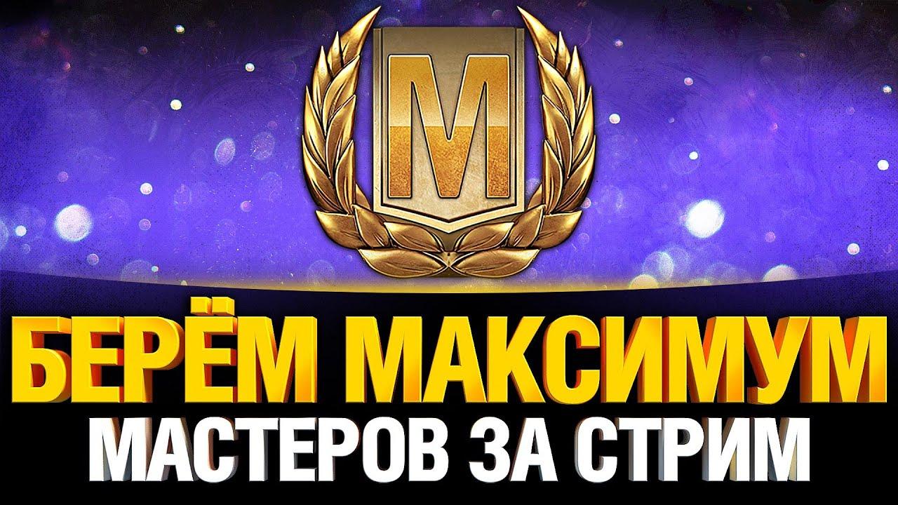 Мастер Челлендж - 1000р за каждого мастера на стриме!