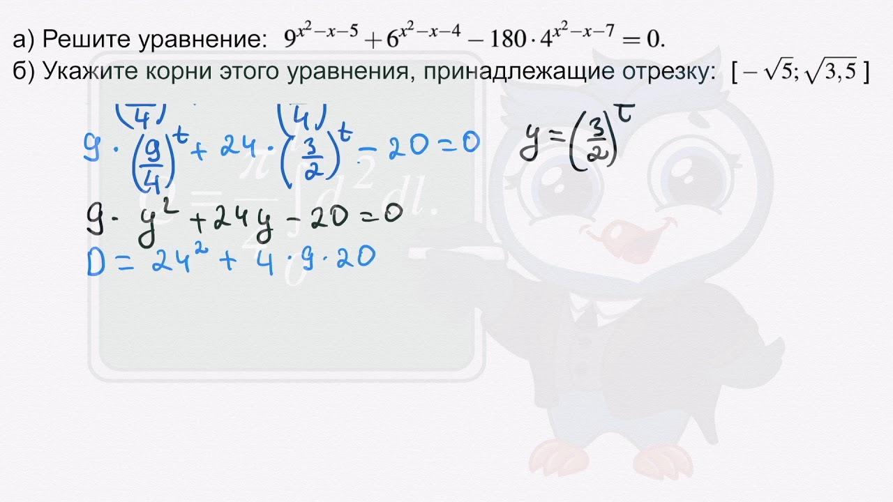 Решение задача егэ математика с1 найти значение тока задачи и решение