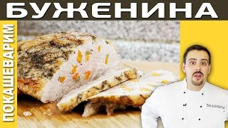 БУЖЕНИНА В ДУХОВКЕ Рецепт от Покашеварим (Выпуск 153)