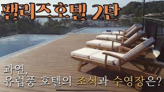 ♡보라카이♡  펠리즈호텔 2편^^(헬스.수영장.조식)
