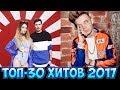 ТОП 30 только самые главные хиты 2017 30 самых популярных песен 2017 ТОП ЛУЧШИХ ХИТОВ mp3