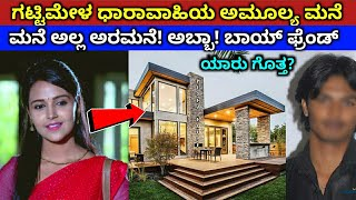 Gattimela serial actress lifestyle | nisha milana | money | income | boyfriend |luxury house |
