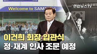 이건희 회장 입관식…정·재계 인사 조문 예정 / 연합뉴…