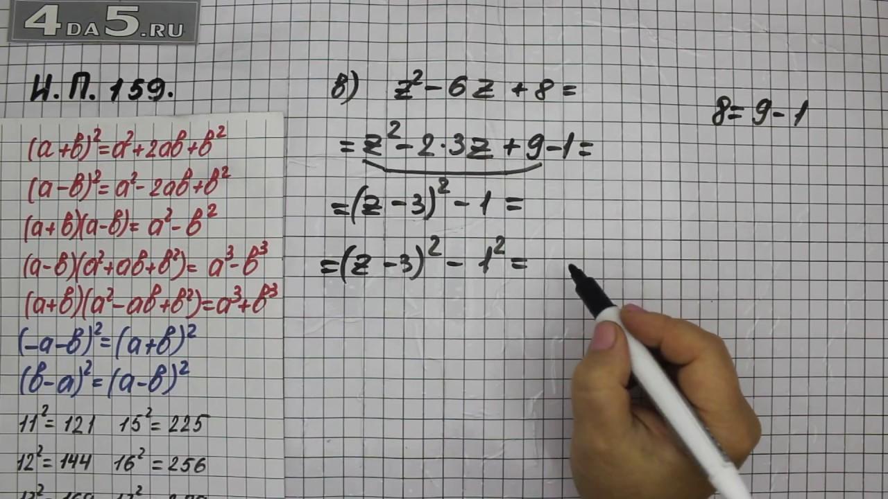 решебник по математике 7 класс 2018 год