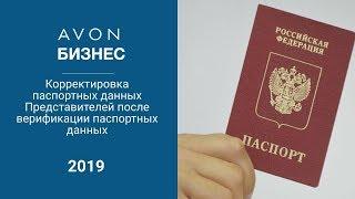 верификация паспортных данных у представителей AVON 2019
