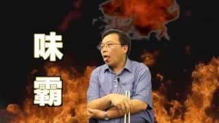 Publication Date: 2013-07-04 | Video Title: 加拿大神召會嘉智中學: 廚神