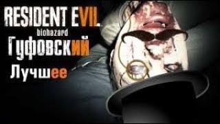 Гуфовский в Resident Evil 7: Лучшие моменты
