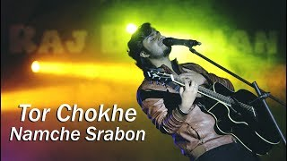 Tor Chokhe Namche Srabon - Raj Barman | Film - Haripado Horibol (Audio)