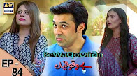 Bewaqoofian - Ep 84 Full HD - 8th July 2017 - ARY Digital Drama