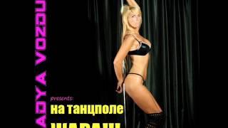 Nadya VOZDUH - На танцполе (2012)