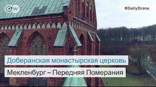 Доберанская монастырская церковь   #DailyDrone