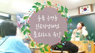 충북 증평중학교 진로직업체험 특강_ 플로리스트