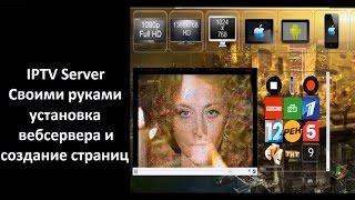 IPTV Server - Установка вебсервера и создание страниц