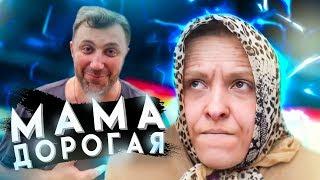 Мама дорогая | Марина Федункив Шоу