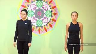 Видеоурок по йоге. Выпуск 14