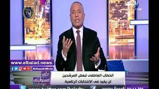 أحمد موسى: الخطاب العاطفي لبعض المرشحين لن يفيد في انتخابات الرئاسة.. فيديو