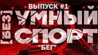 """""""[без]УМНЫЙ спорт"""". Выпуск 1. Бег"""