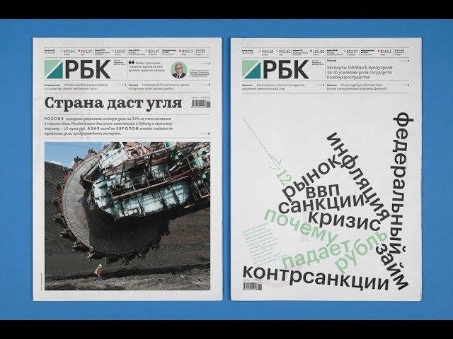 Новый дизайн газеты РБК. Главное