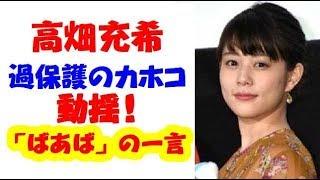 (動画概要) 【過保護のカホコ/モデルプレス=8月16日】女優の高畑充...