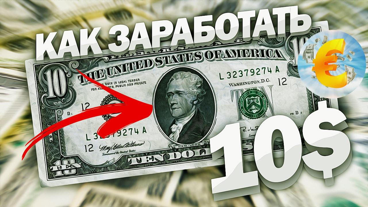 Как Зарабатывать в Интернете Деньги в День, как Заработать в Интернете 10 в День