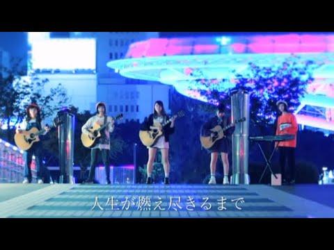 音量を上げろタコ!主題歌【歌詞付】シン&ふうか「体の芯からまだ燃えているんだ」阿部サダヲ&吉岡里帆(作詞作曲あいみょん)音タコ|Cover|MV|PV