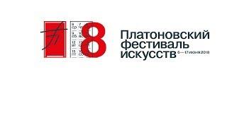 Платоновский фестиваль. День пятый. «Макбет. Кино». Театр им. Ленсовета. Санкт-Петербург