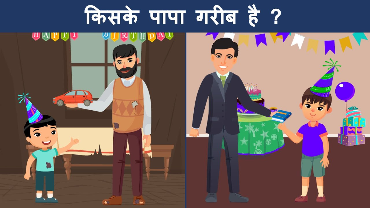 whos father is poor ? Hindi Riddles   Hindi Paheliyan   Paheli   Mind Your Logic Paheli