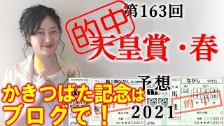 【競馬】天皇賞春 2021 予想(青葉賞の予想はブログで!) ヨーコヨソー
