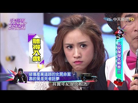 【完整版】人民保母大解密!2017.02.03小明星大跟班