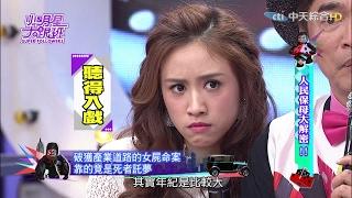 【完整版】人民保母大解密2017.02.03小明星大跟班