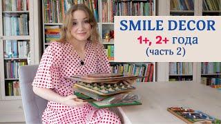 Бюджетные игры Smile Decor 1+, 2+ (ч.2)    Во что поиграть с ребёнком?