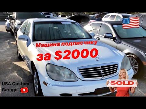 Б/У авто до $3000 на аукционе в Америке