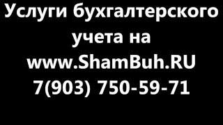 услуги бухгалтерского учета / 79037505971(ShamBuh.Ru, бухгалтерские услуги, +79037505971 79037505971, аутсорсинг бухгалтерии, ShamBuh.Ru, бухгалтерский учет фирмам, +7903750597..., 2016-01-03T10:44:43.000Z)