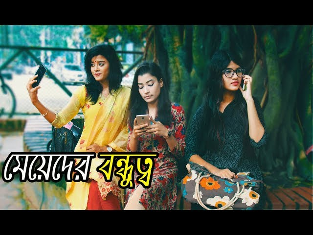 বন্ধু দিবস যখন ভালবাসা দিবস || Friendship day New Bangla Funny Video|| MojaMasti