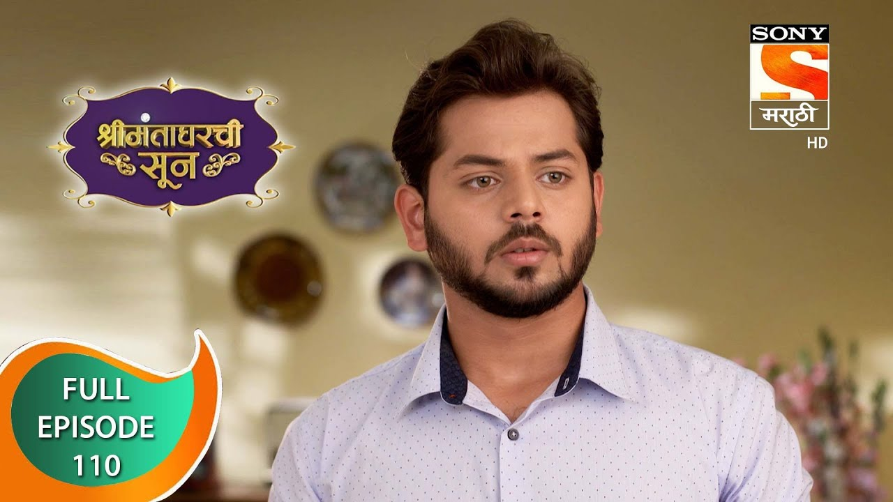 Shrimantaa Gharchi Sunn - श्रीमंताघरची सून - Ep - 110 - Full Episode - 26th February, 2021