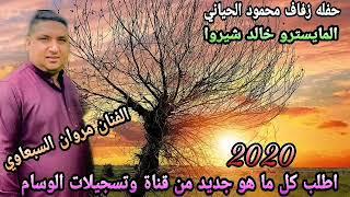 زفاف محمود الحياني /الفنان مروان السبعاوي والمايسترو خالد شيروا من تسجيلات الوسام 2020